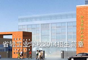 河南省轻工业学校 河南省轻工业学院 河南省轻工业学校吧